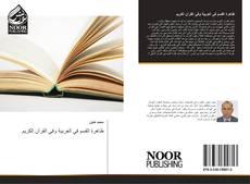 Bookcover of ظاهرة القسم في العربية وفي القرآن الكريم