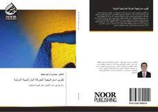 Portada del libro de تقويم استراتيجية الحركة البارالمبية الدولية