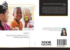 Bookcover of رمزا الحب والكراهية وأبعادهما الإنسانية في الشعر الجزائري الحديث