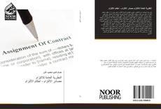 Capa do livro de النظرية العامة للالتزام مصادر الالتزام - أحكام الالتزام