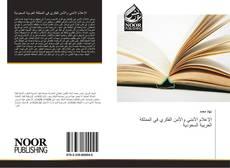 Borítókép a  الإعلام الأمني والأمن الفكري في المملكة العربية السعودية - hoz