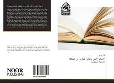 Bookcover of الإعلام الأمني والأمن الفكري في المملكة العربية السعودية