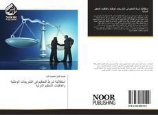 Bookcover of استقلالية شرط التحكيم في التشريعات الوطنية واتفاقيات التحكيم الدولية