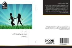 Bookcover of الأبعاد الشرعية لتربية الأولاد