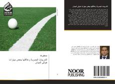 Bookcover of التدريبات البصرية وعلاقتها ببعض مهارات هوكى الميدان