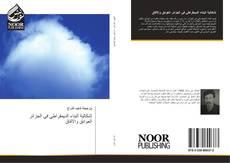 Bookcover of إشكالية البناء الديمقراطي في الجزائر العوائق والآفاق