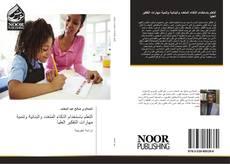 Bookcover of التعلم باستخدام الذكاء المتعدد والبنائية وتنمية مهارات التفكير العليا