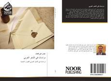 Copertina di دراسات في الشعر العربي