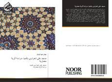 Portada del libro de مسجد علي شعراوي بالمنيا -دراسة أثرية معمارية