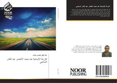 النزعة الإنسانية عند محمد الأخضر عبد القادر السائحي kitap kapağı
