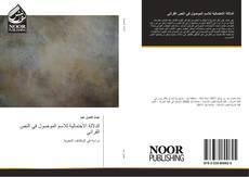 Bookcover of الدلالة الاحتمالية للاسم الموصول في النص القرآني