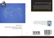 Buchcover von مقاربات الربط بين قانون المنظمة العالمية للتجارة وحقوق الإنسان