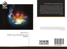 Bookcover of المسؤولية الاجتماعية في اطار المنظمات المجتمعية