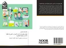 Bookcover of نظام معلومات إدارة الموارد البشرية بكلية الآداب جامعة القاهرة