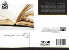 Bookcover of تحليل الأخطاء الكتابية لدى متعلمي العربية لغة ثانية