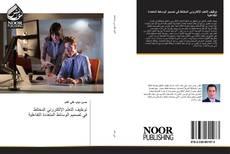 Bookcover of توظيف التعلم الإلكتروني المختلط في تصميم الوسائط المتعددة التفاعلية