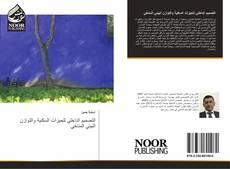 Bookcover of التصميم الداخلي للحيزات السكنية والتوازن البيئي المناخي