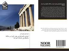 Bookcover of الصلح والتصالح في بعض الجرائم وعلاقته بالتحكيم في المسائل الجزائية