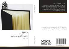 Bookcover of الاستثمار الأمثل في تمويل التعليم