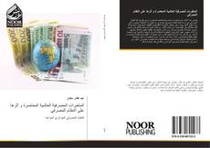 Bookcover of المتغبرات المصرفية العالمية المعاصرة و أثرها على النظام المصرفي