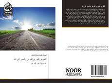 Bookcover of الطريق النّوري للترقي والسير إلى الله