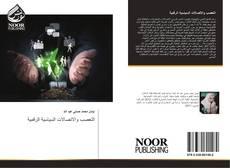 Bookcover of التعصب والاتصالات السياسية الرقمية
