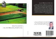 Bookcover of محددات التنمية الزراعية بمحافظة شمال سيناء