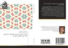 Bookcover of تحولات الأوب آرت بعد عهد إيشر و فازاريلي وأثره على المنظور البصرى