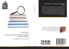 Portada del libro de الاتجاهات الحديثة في المناهج الدراسية بأقسام المكتبات و المعلومات