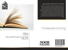 Bookcover of إمكانية تبني إدارة الجودة الشاملة في جامعة بنغازي بليبيا