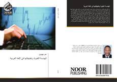 Portada del libro de الهندسة اللغوية وتطبيقاتها في اللغة العربية