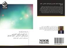 Bookcover of ادارة الجودة والتميز المؤسسي نموذج التميز الاسلامي - العمل الصالح