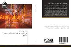 Capa do livro de طرق الطعن على حكم التحكيم الوطني والأجنبي والدولي
