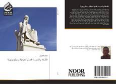 Capa do livro de الفلسفة والمدرسة قضايا معرفية وسيكوتربوية
