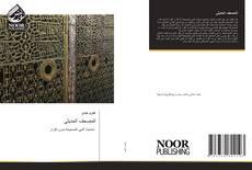 Bookcover of المصحف الحديثي