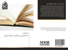 Bookcover of أسلمة الفن في رأي الدكتور إسماعيل الفاروقي