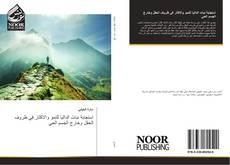 Bookcover of استجابة نبات الداليا للنمو والاكثار في ظروف الحقل وخارج الجسم الحي