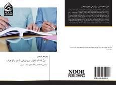 Bookcover of دليل المعلم لمقرر دروس في النحو والإعراب