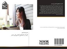 Buchcover von المرأة والمجتمع المدني في مصر