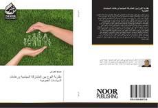 Bookcover of مقاربة النوع بين المشاركة السياسية ورهانات السياسات العمومية