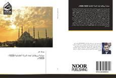 Copertina di سياسة بريطانيا تجاه الدولة العثمانية 1839-1909م