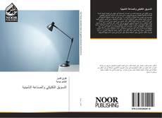 Bookcover of التسويق التكتيكي والصناعة التأمينية