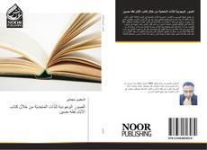 Portada del libro de الصور الوجودية للذّات المتحديّة من خلال كتاب الأيّام لطه حسين