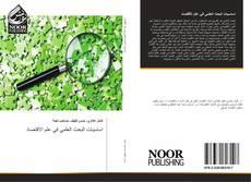 Bookcover of اساسيات البحث العلمي في علم الاقتصاد