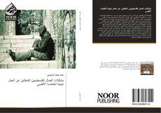 Buchcover von مشكلات العمال الفلسطينيين العاطلين عن العمل نتيجة انتفاضة الأقصي