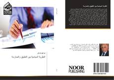 Bookcover of النظرية السياسية بين التطبيق والممارسة