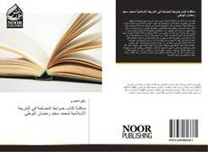 Copertina di مناقشة كتاب ضوابط المصلحة في الشريعة الإسلامية لمحمد سعيد رمضان البوطي