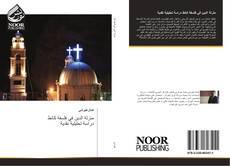 منزلة الدين في فلسفة كانط دراسة تحليلية نقدية的封面