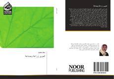 Bookcover of الحرير زراعة وصناعة