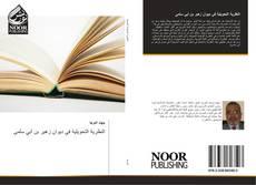 Bookcover of النظرية التحويلية في ديوان زهير بن أبي سلمى